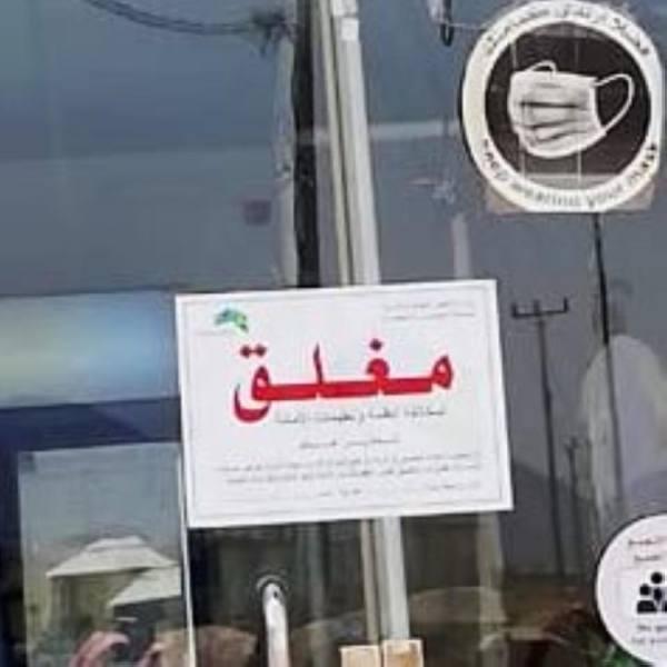 أمانة العاصمة المقدسة تغلق 36 منشأة تجارية مخالفة للإجراءات الاحترازية