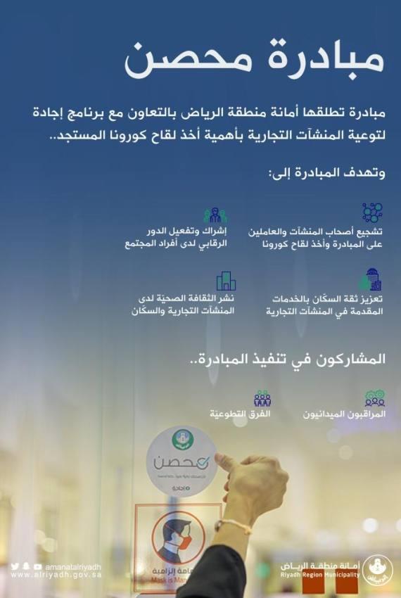 أمانة الرياض تطلق مبادرة محصّن لتعزيز ثقة السكّان بالخدمات التجارية