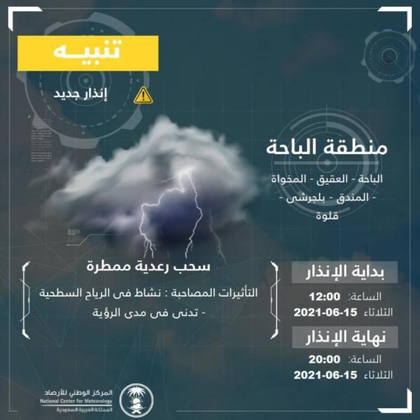 الوطني للأرصاد: سحب رعدية ممطرة على منطقة الباحة