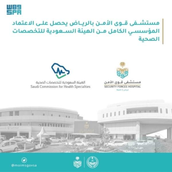 مستشفى قوى الأمن بالرياض يحصل على الاعتماد المؤسسي
