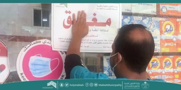 إغلاق منشأتين تجارية وإتلاف 150 كيلو مواد غذائية بعزيزية مكة