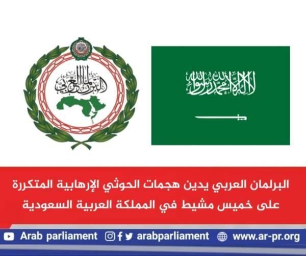 البرلمان العربي يدين المحاولات الحوثية المتكررة لاستهداف المدنيين في خميس مشيط