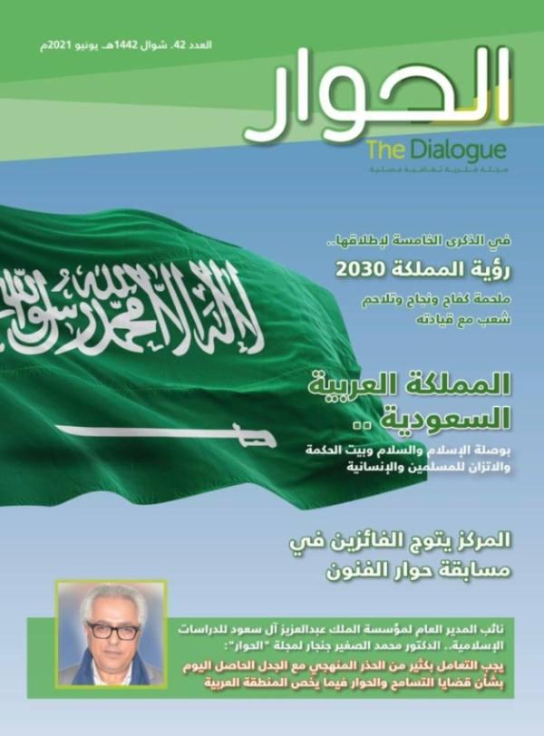 مركز الملك عبد العزيز للحوار الوطني يصدر العدد 42 من مجلة