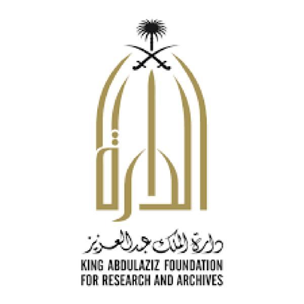 دارة الملك عبدالعزيز تصدر كتابا عن نوادر مطبوعات مكتبة المسجد النبوي