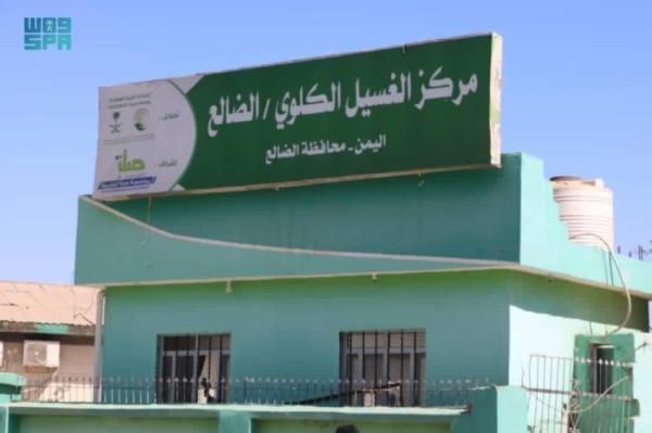 مركز الغسيل الكلوي في الضالع يقدّم خدماته الطبية لـ268 مستفيدًا