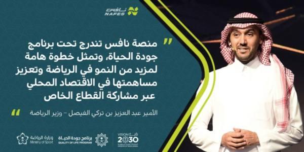 عبدالعزيز بن تركي يطلق منصّة تراخيص الأندية والأكاديميات والصالات الرياضية
