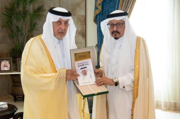 أمير مكة يتسلم نسخة من كتاب