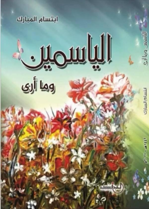 المبارك تنثر «الياسمين» في ديوانها الثاني