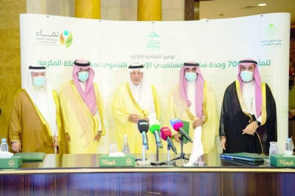 أمير مكة يشهد اتفاقية ثلاثية الأطراف لـ7 آلاف وحدة سكنية بالمنطقة