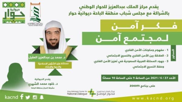 مركز الملك عبد العزيز للحوار الوطني يسلط الضوء على جهود المملكة في تعزيز الأمن الفكري وحفظ النسيج الاجتماعي