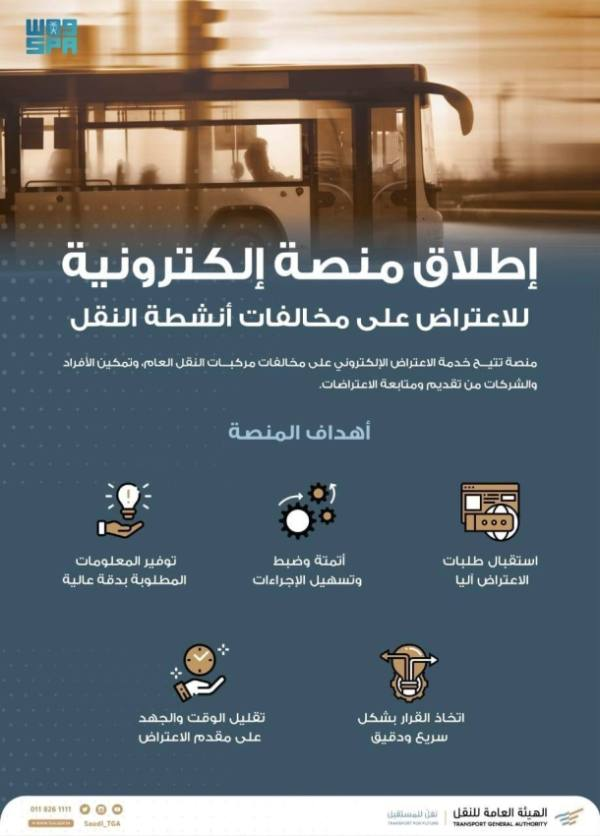 إطلاق منصة إلكترونية للاعتراضات على مخالفات أنشطة النقل