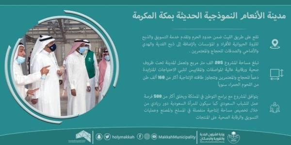 600 فرصة عمل بينها 100 للسعوديات  في «أنعام مكة»