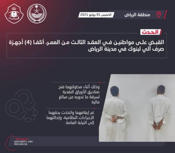 شرطة الرياض: القبض على مواطِنَين أتلفا (4) أجهزة صرف آلي