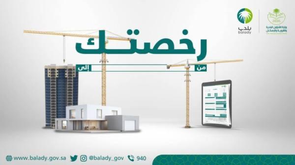إطلاق خدمات الرخص الإنشائية عبر منصة بلدي
