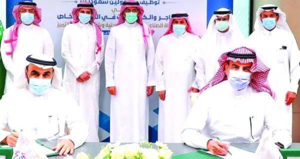 اتفاقية تدريب 1400 مسؤول سعودي في الكسارات بحضور وزير الصناعة