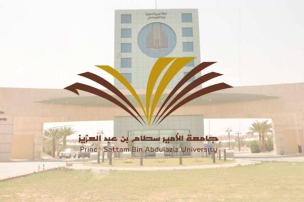 جامعة الأمير سطام تبدأ غداً القبول الإلكتروني للطلاب لمرحلتي البكالوريوس والدبلوم