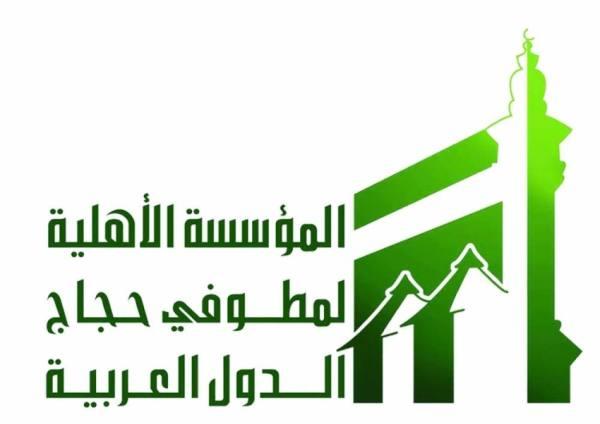 مؤسسة مطوفي حجاج الدول العربية تعقد لقاءها الثاني
