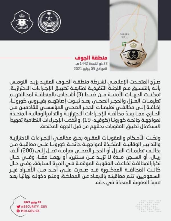 شرطة الجوف تضبط 3 مخالفين لتعليمات العزل والحجر الصحي