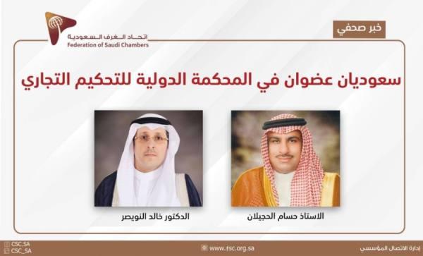 سعوديان عضوان في المحكمة الدولية للتحكيم التجاري