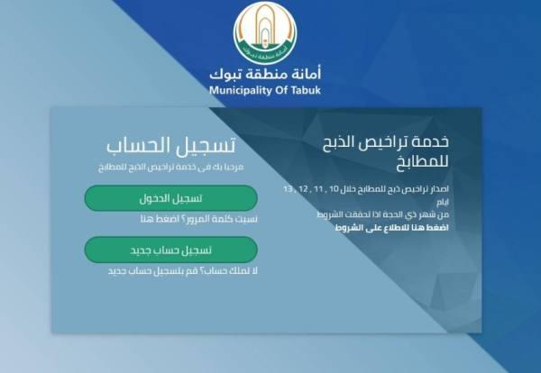 أمانة تبوك تطلق خدمة إصدار تصاريح ذبح الأضاحي إلكترونياً