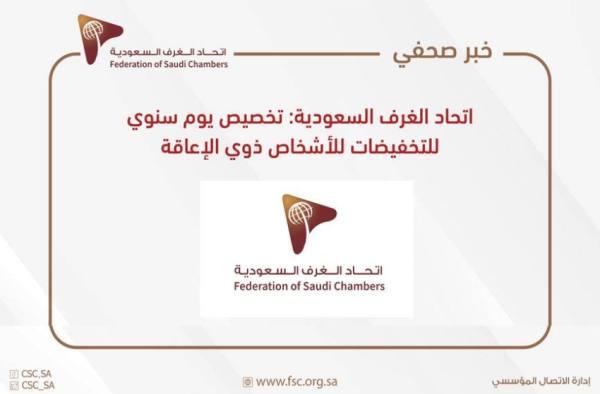 اتحاد الغرف السعودية : يوم سنوي للتخفيضات للأشخاص ذوي الإعاقة