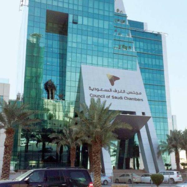 اتحاد الغرف السعودية يؤكد أهمية دور القطاع الخاص لخدمة ذوي الإعاقة