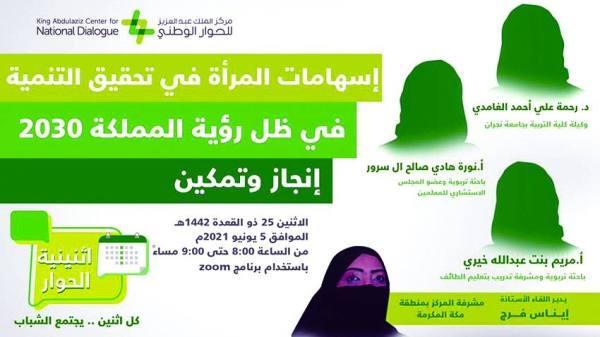 «الحوار الوطني»يستعرض إسهامات المرأة السعودية في تحقيق التنمية
