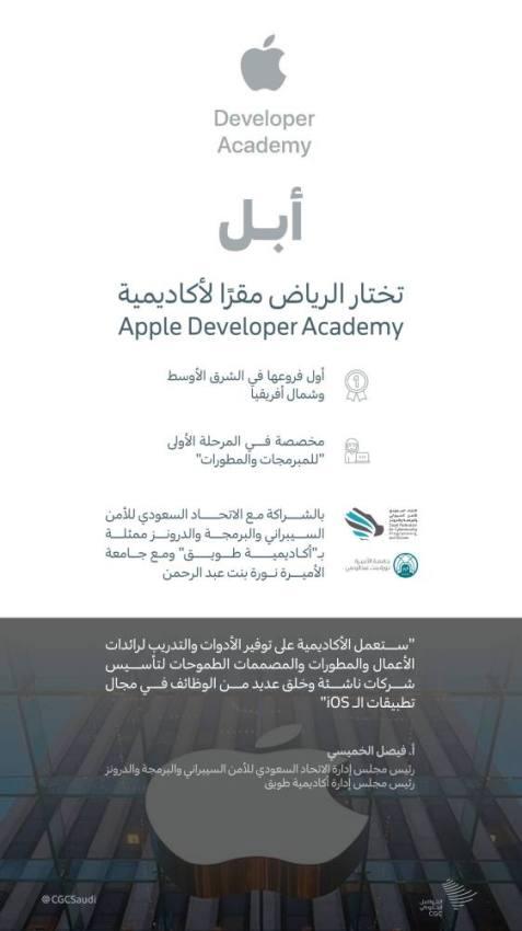 أبل العالمية تختار الرياض مقرًا لافتتاح Apple Developer Academy