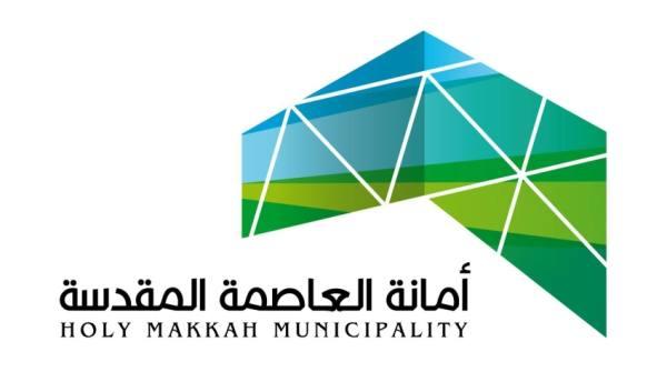 إغلاق 25 منشأة مخالفة للاشتراطات الصحية في معابدة مكة