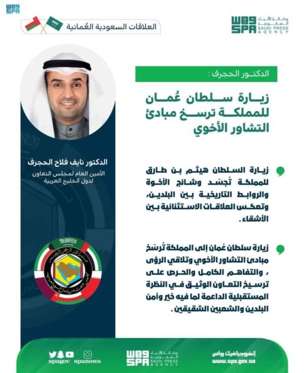 الدكتور الحجرف: زيارة سلطان عُمان للمملكة ترسخ مبادئ التشاور الأخوي