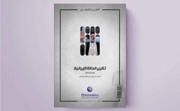 «رصانة» : انتخابات الرئاسية الإيرانية.. التصويت بأوراق بيضاء