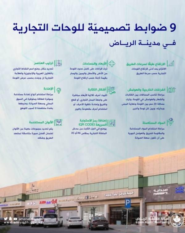 9 اشتراطات للوحات التجارية في الرياض