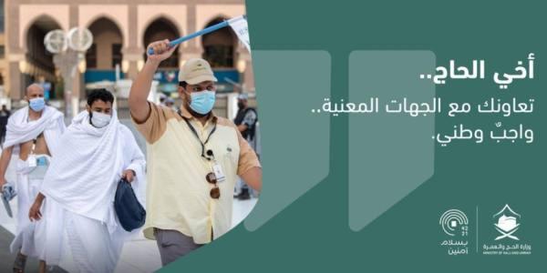 إطلاق حملة لتوعية 60 ألف حاج بالضوابط والاحترازات