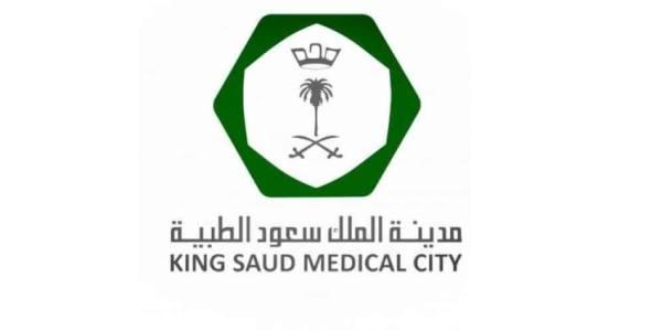مدينة الملك سعود الطبية توفر وظيفة شاغرة