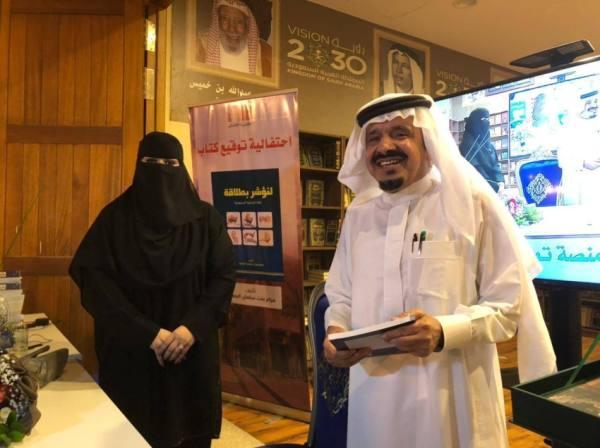 المؤلفة مرام الجعيد وحمد القاضي خلال توقيع الكتاب