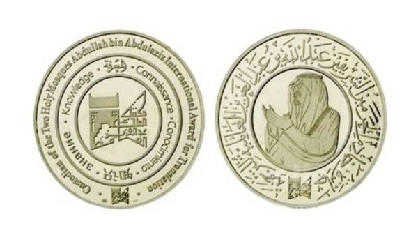 ترشح 118 عملاً من 18 دولة في 9 لغات لجائزة الملك عبدالله للترجمة
