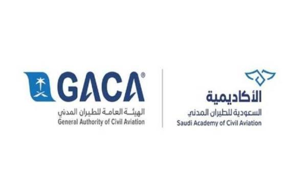 الأكاديمية السعودية مركز تدريب دولي للطيران