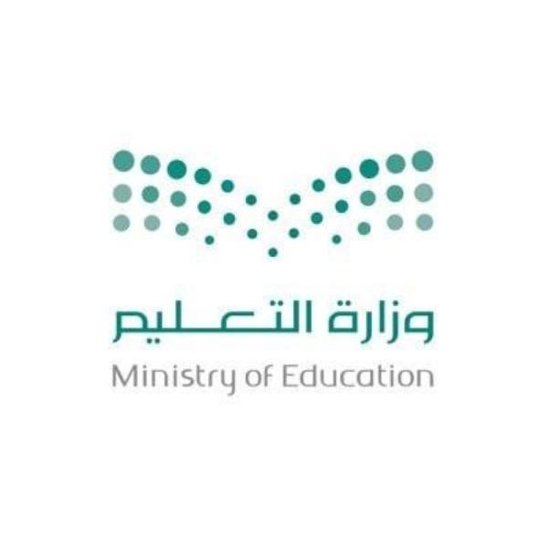 وزارة التعليم تعتمد نتائج إجراءات النقل الخارجي