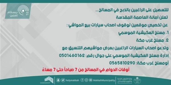 موقعان لسيارات بيع الأضاحي في مكة
