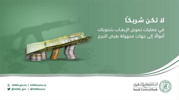 لا تكن شريكا في عمليات تمويل الارهاب.. تحذير من البنك المركزي