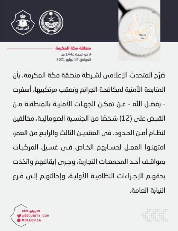 القبض على 12 شخصًا مخالفين لنظام أمن الحدود