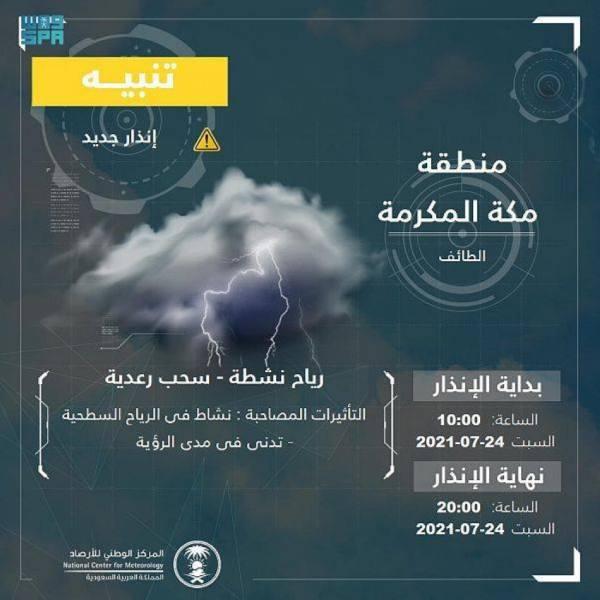 الوطني للأرصاد ينبّه بهطول أمطار رعدية على محافظة الطائف