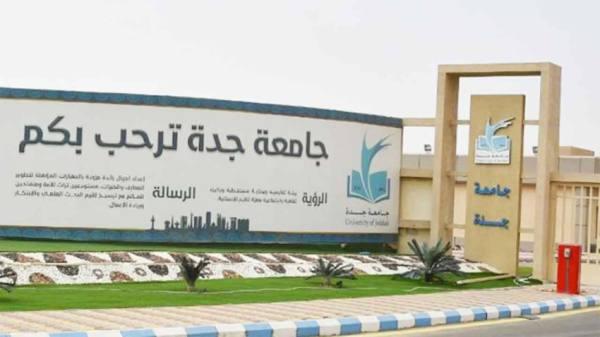 إدراج جامعة جدة ضمن تصنيف التايمز البريطاني لعام 2021م