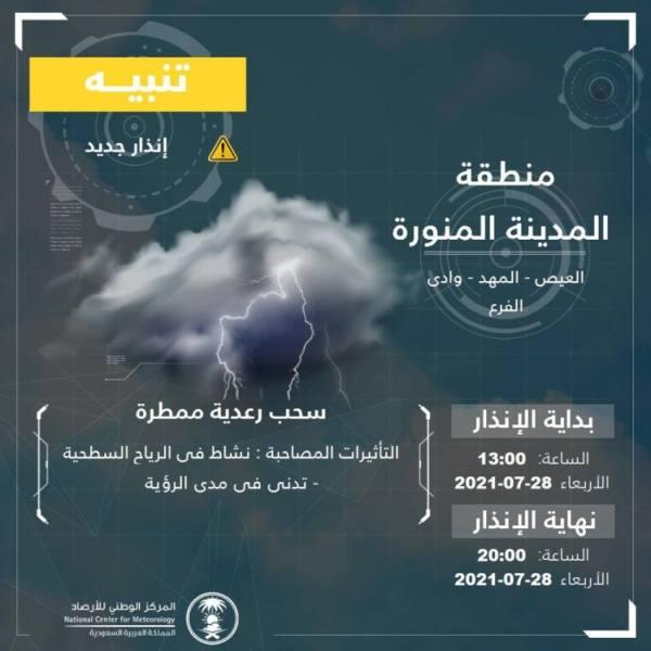 الوطني للأرصاد: سحب رعدية ممطرة على منطقة المدينة المنورة