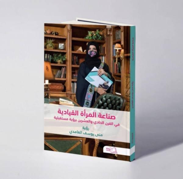 منى الغامدي تصدر كتابين عن