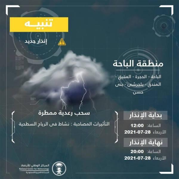 الأرصاد: سحب رعدية ممطرة على منطقة الباحة