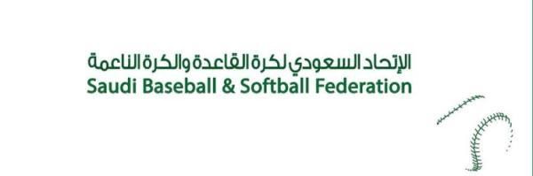 الاتحاد السعودي لكرة القاعدة والكرة الناعمة يعلن انضمامه للاتحاد الدولي للبيسبول والسوفتبول