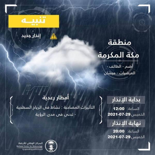 الأرصاد ينبّه بهطول أمطار رعدية على عدد من محافظات مكة المكرمة