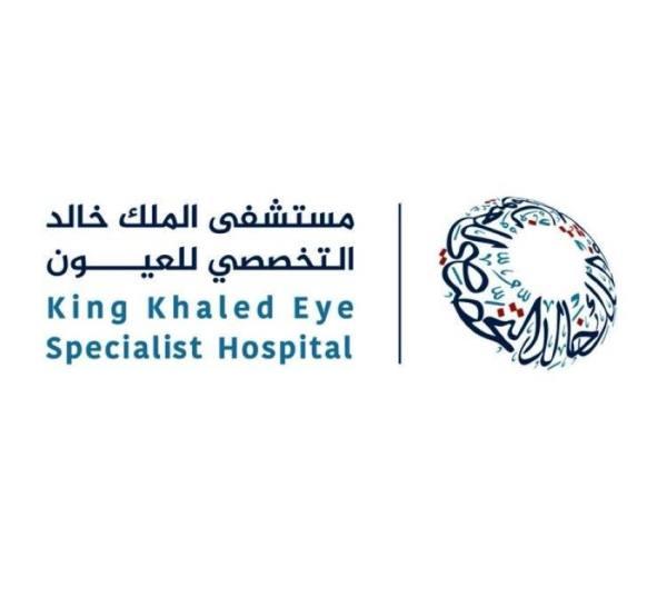 مستشفى الملك خالد التخصصي يوفر وظائف إدارية وصحية