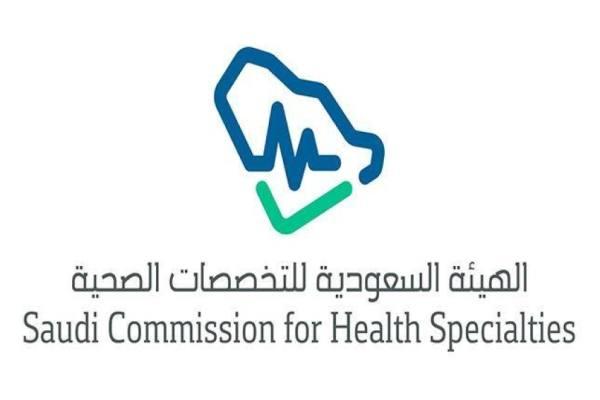 الهيئة السعودية للتخصصات الصحية توفر وظيفة إدارية